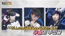 韩国综艺《开始游戏》:Deft、Mata、Score