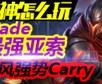 大神怎么玩:Dade世界第一亚索 逆风Carry