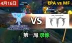 LPL4月16日保级赛 EPA VS MF 第1场比赛录像