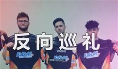 """2018MSI反向巡礼:""""巴西RNG""""——KABUM"""
