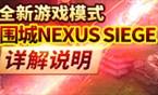 LOL全新游戏模式-围城NEXUS SIEGE详解说明