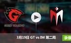2017LPL春季赛赛3月19日 GTvsIM第二局录像
