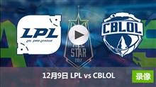2017LOL全明星12月9日 LPLvsCBLOL录像