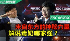 S5击杀时刻:半决赛KOO vs FNC精彩集锦3:0