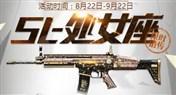 CF处女座什么时候出 SL处女座武器预售活动网址