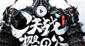 QQ游戏专属逆战礼包 决战樱之谷领取永久樱之刃