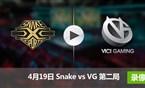 2017LPL春季赛赛4月19日 SnakevsVG第二局录像