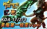 神仙打架啦:Viper锐雯 越塔1打3极限操作