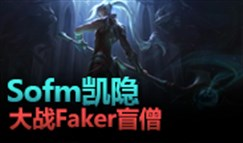 大神怎么玩:Sofm打野凯隐 vs Faker盲僧