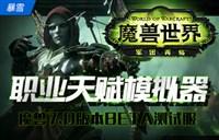 魔兽7.0军团再临版本职业天赋模拟器