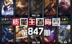 质量王者局847:小狗Uzi 小昭iboy VG航神