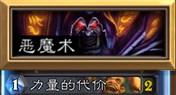 炉石传说最新术士卡组:Silentstorm恶魔术