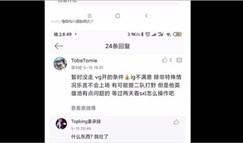 VG队内疑出现问题:传粉丝群管理怼iboy