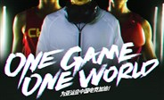 One Game One World—为亚运会中国电竞打CALL
