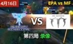 LPL4月16日保级赛 EPA VS MF 第4场比赛录像