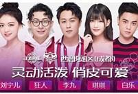 2018KPL春季赛开启 《Gini TV》带你看尽东部赛区精彩花絮