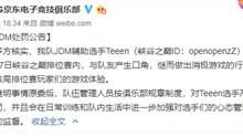 JDG战队公告:对Teeen选手进行处罚