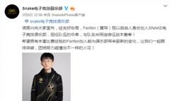 Snake战队官宣:中单Fenfen正式加盟