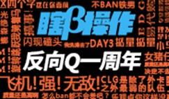 《瞎β操作》2016世界赛篇:反向Q一周年了