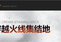 CF蓝钻活动专区官网2016 蓝钻穿越火线集结地网址