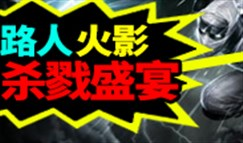 S6赛季最强路人火影:极限操作 杀戮集锦!