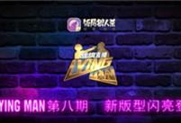 LyingMan第七季第八期 Who is the预言家