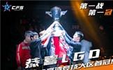 CF高清竞技大区首冠诞生 LGD战队登顶最强