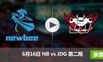 2017LPL夏季赛赛6月16日 NBvsJDG第二局录像