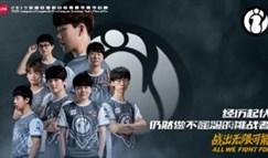 IG公布冒泡赛首发阵容 临时更换教练组