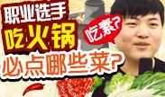 大神怎么说:职业选手吃火锅必点哪些菜?