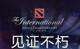 2019DOTA2国际邀请赛开幕式玩家招募限时开启