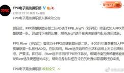 给压力了!FPX官宣二队射手JingYi加入一队
