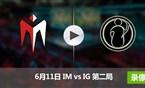 2017LPL夏季赛赛6月11日 IMvsIG第二局录像