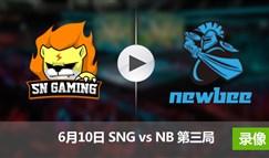 2017LPL夏季赛赛6月10日 SNGvsNB第三局录像