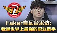 Faker青瓦台采访:我是世界上最强的职业选手