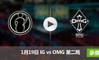 2017LPL春季赛赛1月19日 IGvsOMG第二局录像