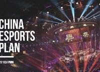第四季度电竞计划发布 亚洲邀请赛资格落定!