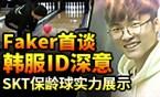 SKT保龄球实力展示 Faker首谈韩服ID深意