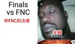 再帮我们一次!IG晋级世界赛G2喊话FNC