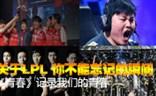 《青春》:关于中国队 你不能忘记的瞬间!