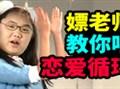 LOL每日撸报:PDD嫖老师教你唱恋爱循环!