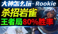 大神怎么玩:Rookie秘籍 王者局80胜率中单