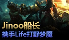 质量王者局685:Jinoo、Life、Republlc