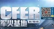 CF军火基地8月第十七期 CF军火基地官网签到地址