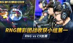 16赛区解说RNG加赛:精彩团战收获小组第一
