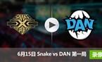 2017LPL夏季赛赛6月15日 SnakevsDAN第一局录像
