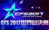 CFS世界总决赛奖金诱人 12支战队看点十足!