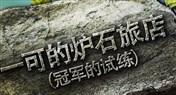 夏一可炉石竞技场指南:传奇影帝大圣骑士