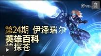 【神探苍英雄百科】第24期 EZ还能1秒N个Q?