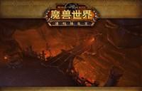 老三攻略:英雄五人H副本血槌炉渣矿井攻略